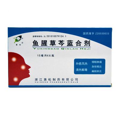 惠松 鱼腥草芩蓝合剂 15ml*6瓶/盒