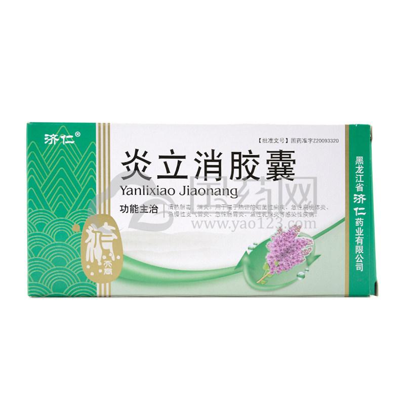 济仁 炎立消胶囊 0.25g*24粒/盒