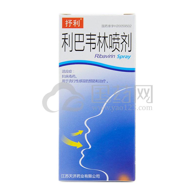 抒利 利巴韦林喷剂 16g*1瓶/盒