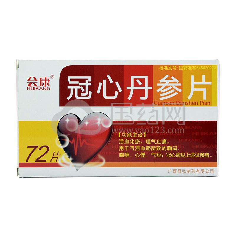 会康 冠心丹参片 72片/盒