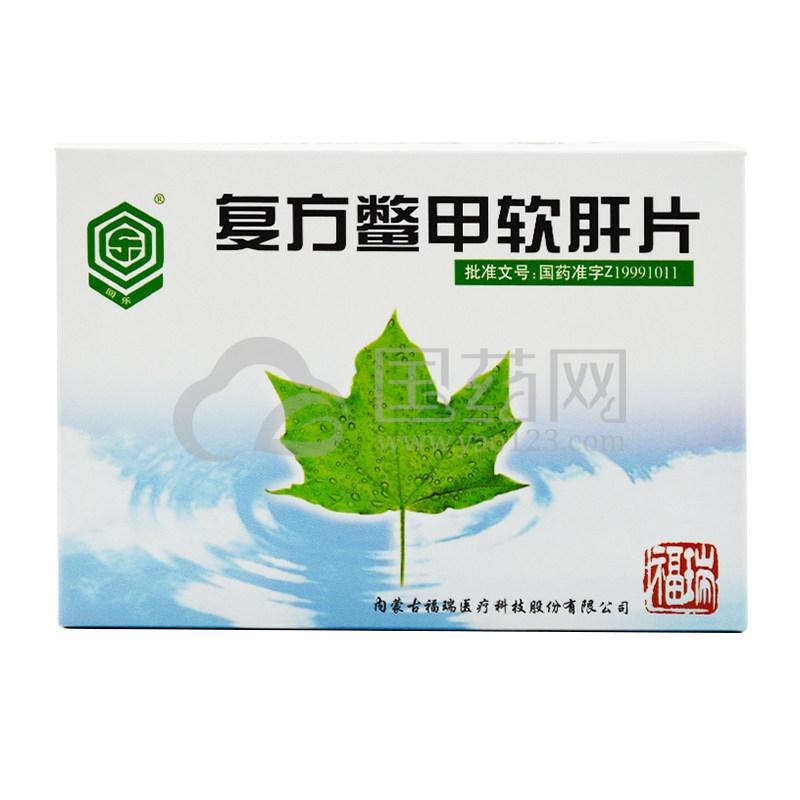 回乐 复方鳖甲软肝片 0.5g*100片/盒
