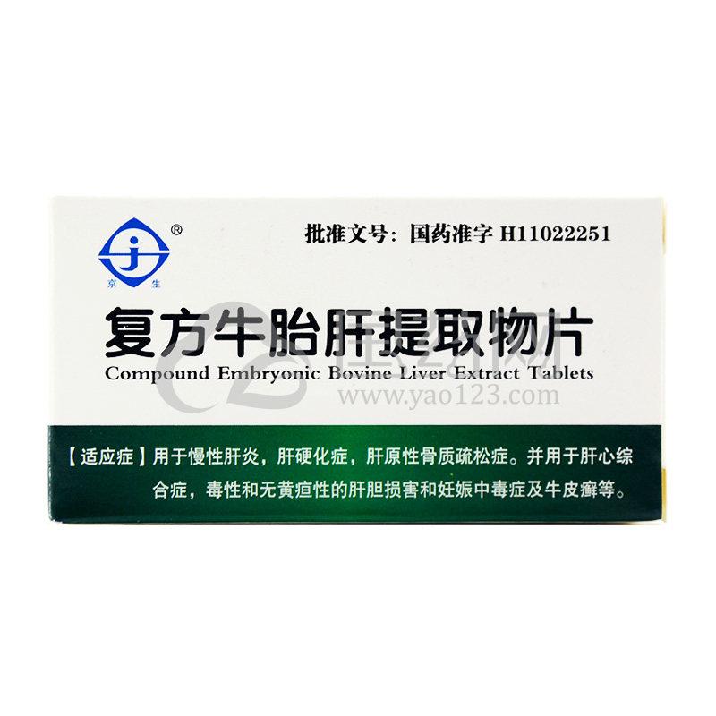 京生 复方牛胎肝提取物片 40mg*24片*1瓶/盒