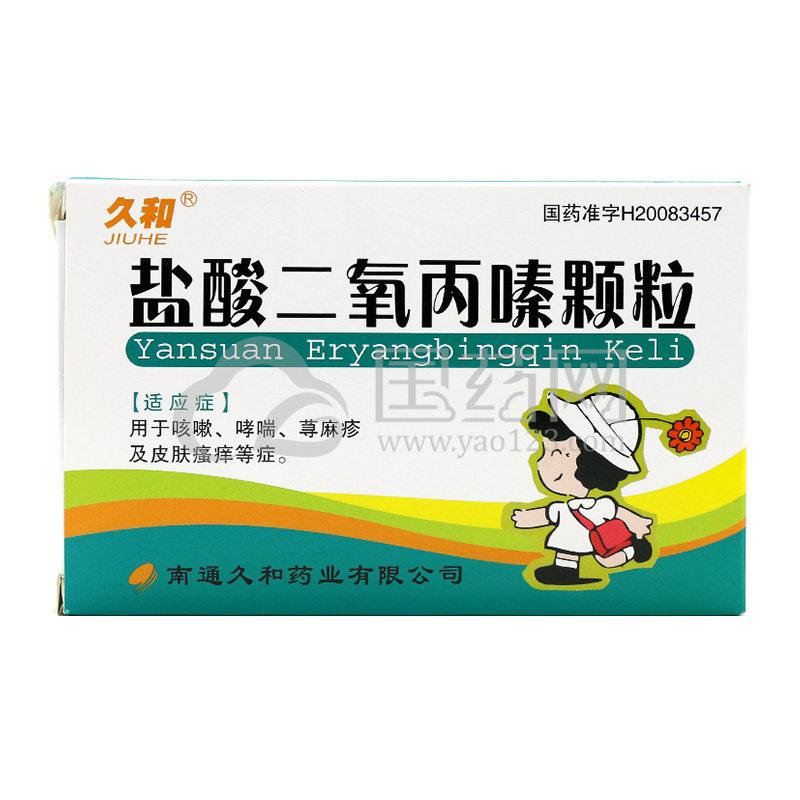 久和 盐酸二氧丙嗪颗粒 1.5mg*9袋/盒