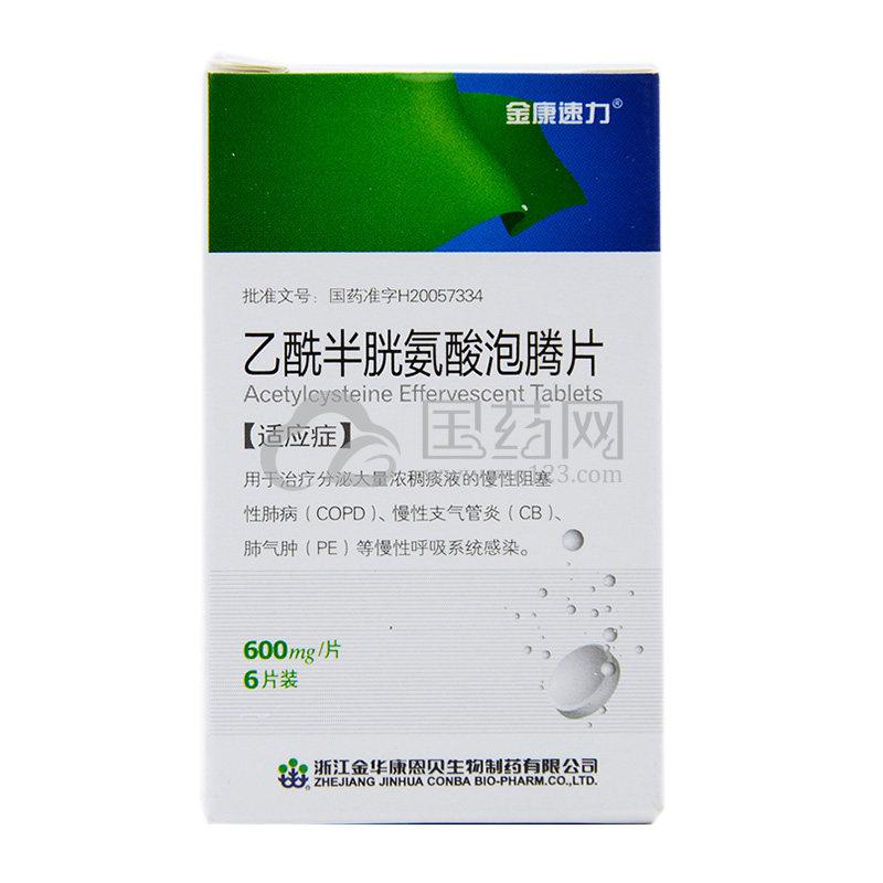 金康速力 乙酰半胱氨酸泡腾片 0.6g*6片/盒