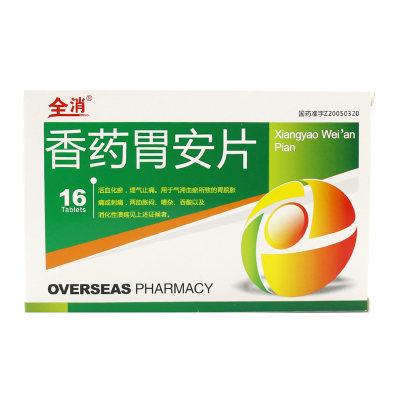 全消 香药胃安片 0.3g*16片/盒