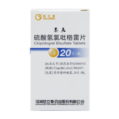 信立泰 泰嘉 硫酸氢氯吡格雷片 25mg*20片*1瓶/盒