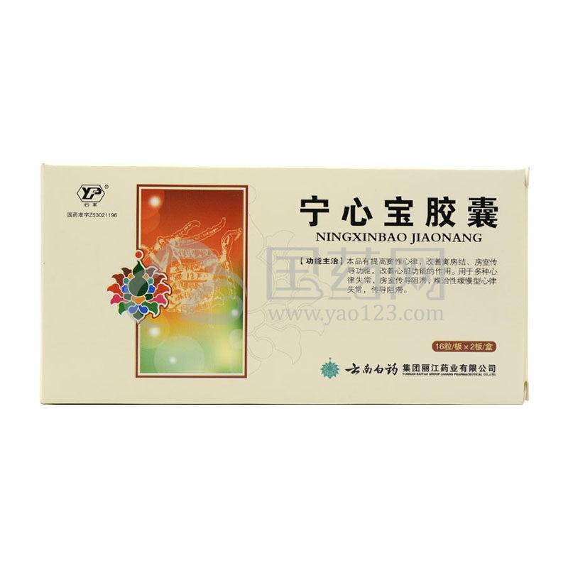 云丰 宁心宝胶囊 0.25g*32粒/盒
