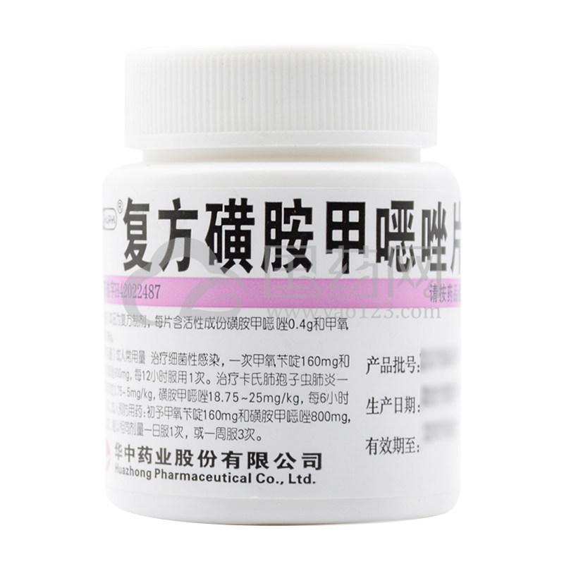 华意 复方磺胺甲噁唑片 100片/瓶
