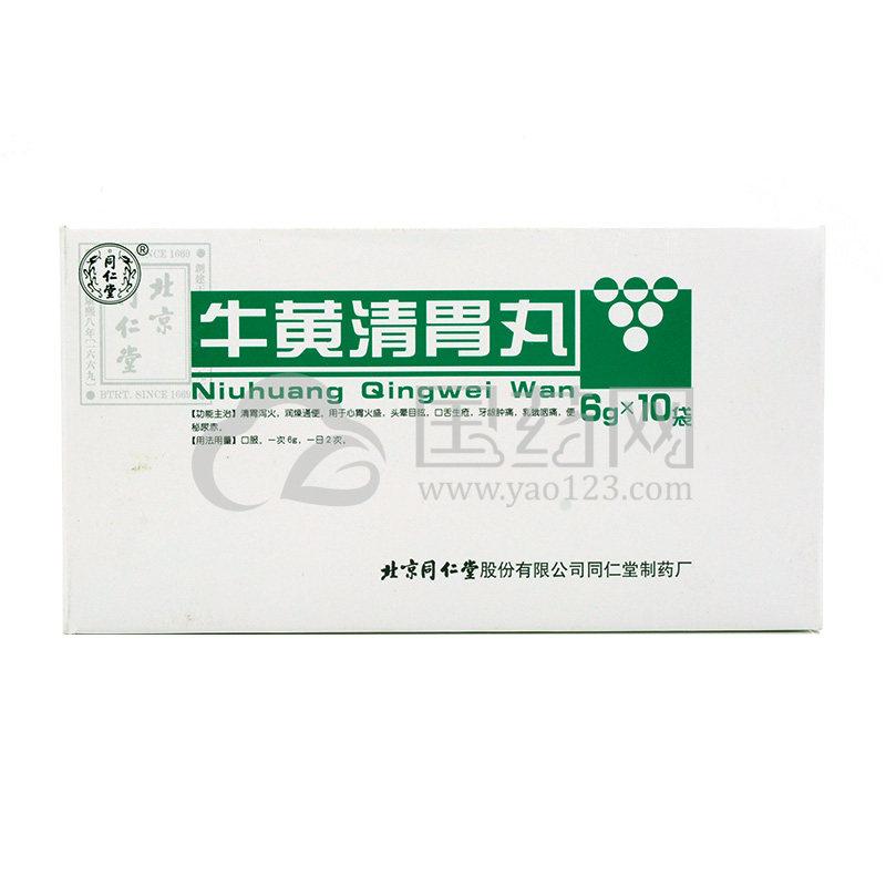 同仁堂 牛黄清胃丸 6g*10袋/盒