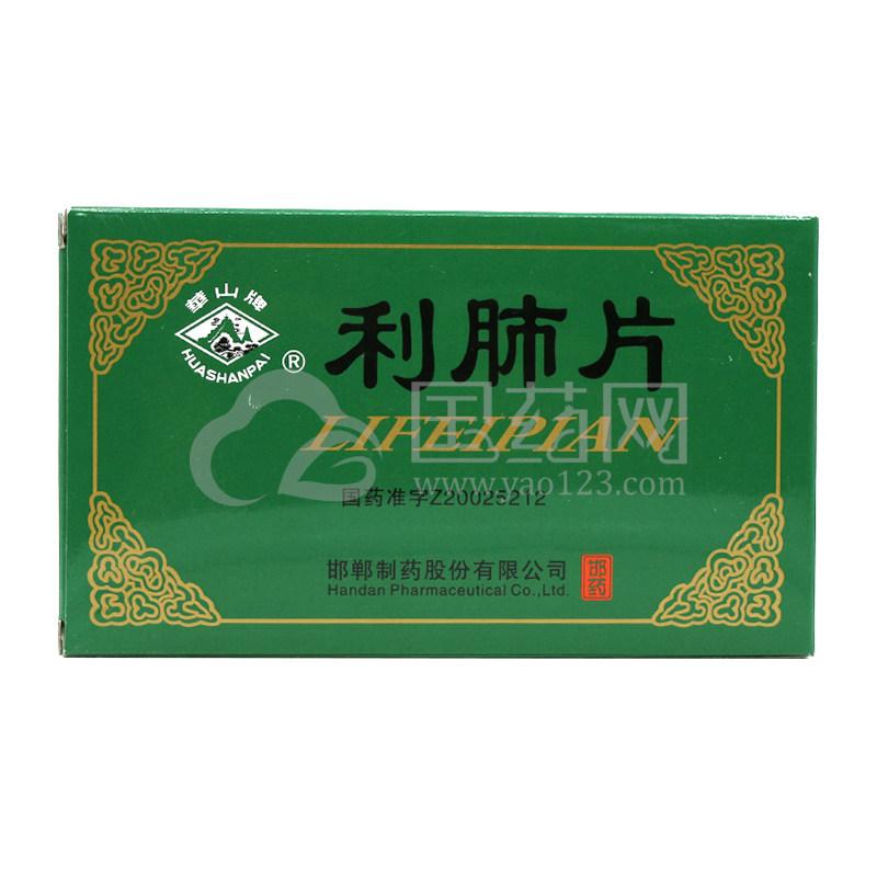 华山牌 利肺片 0.25g*40片/盒