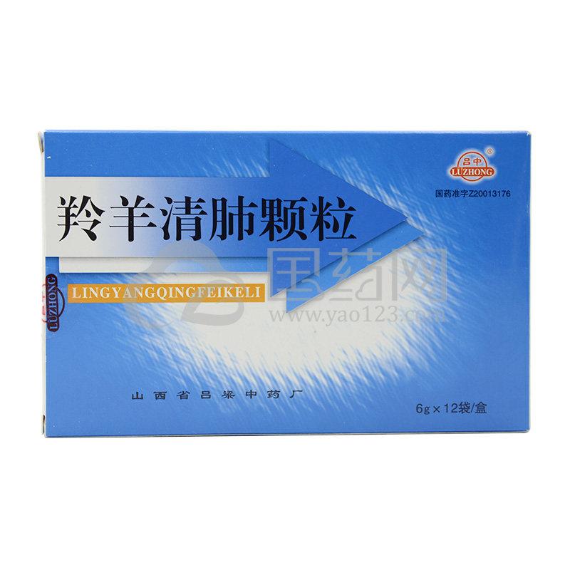 吕中 羚羊清肺颗粒 6g*12袋/盒