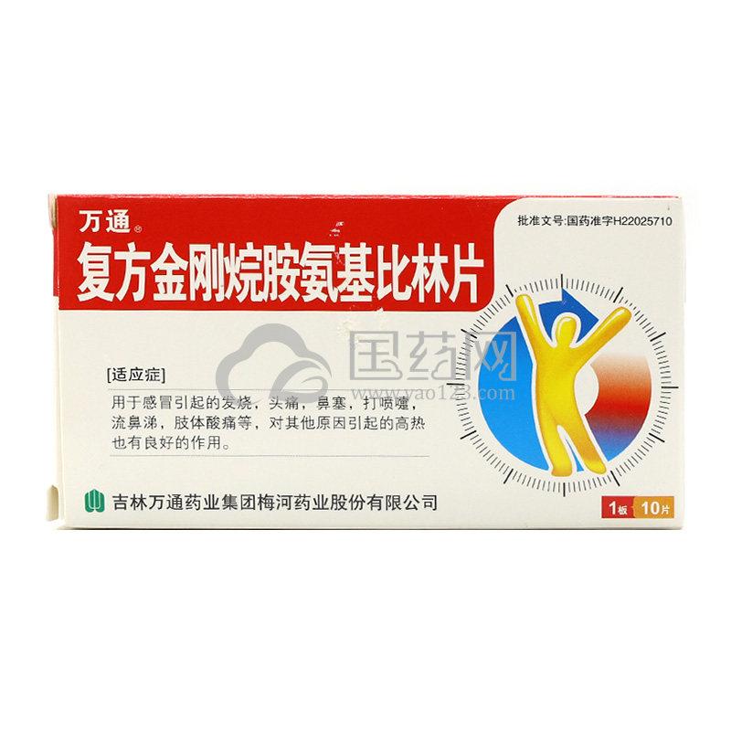 万通 复方金刚烷胺氨基比林片 10片/盒