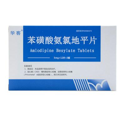 华客 苯磺酸氨氯地平片 5mg*12片*3板/盒