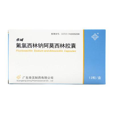 奇灵 弗威 氟氯西林钠阿莫西林胶囊 0.25g*12粒/盒