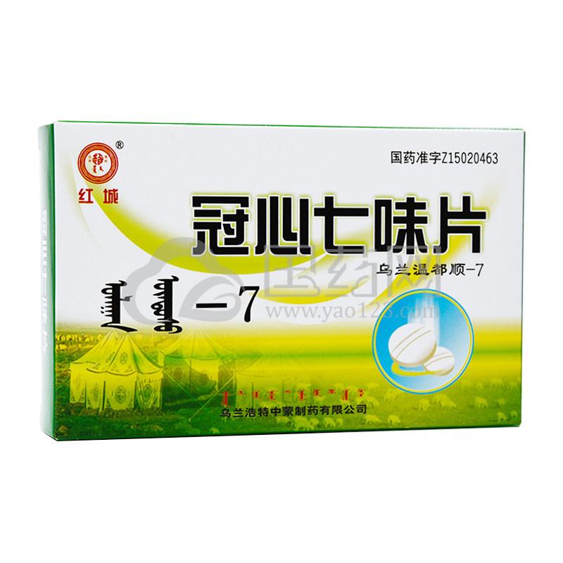 红城 冠心七味片(乌兰温都顺—7) 0.3g*24片/盒