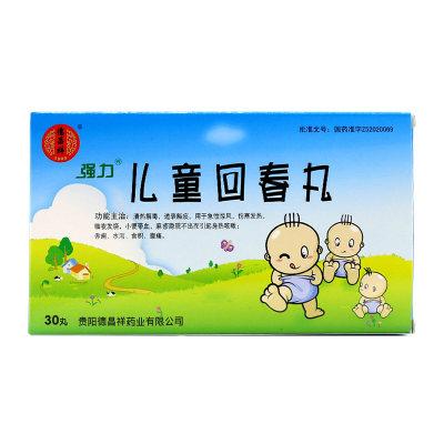 强力牌 儿童回春丸 0.18g*15丸*2板/盒