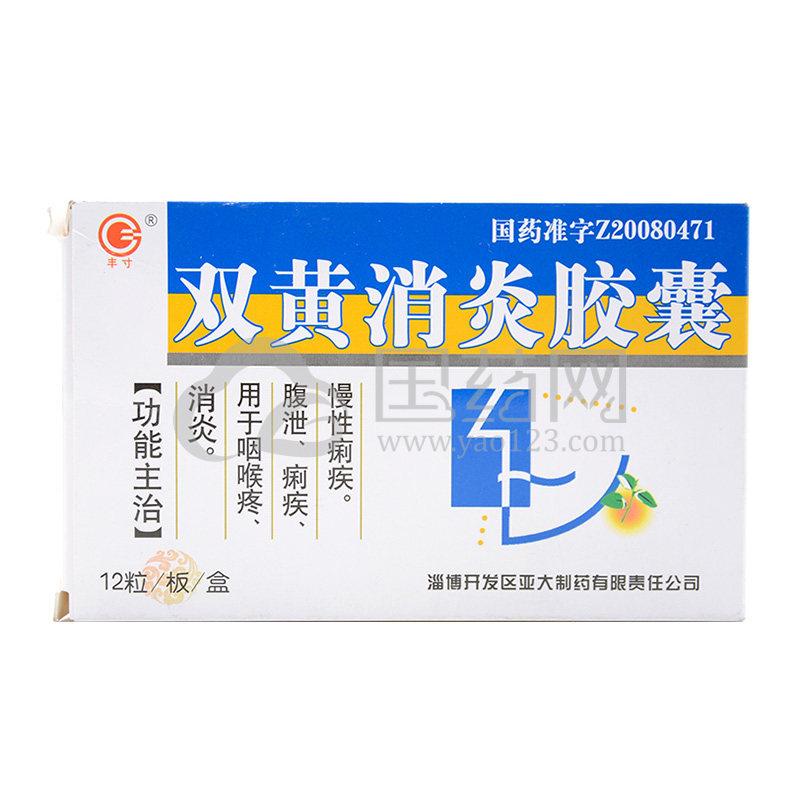丰寸 双黄消炎胶囊 0.4g*12粒/盒