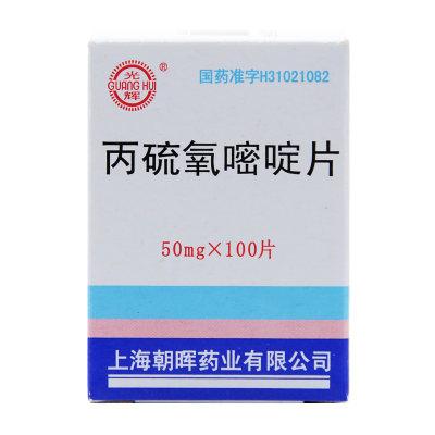 光辉 丙硫氧嘧啶片 50mg*100片/盒