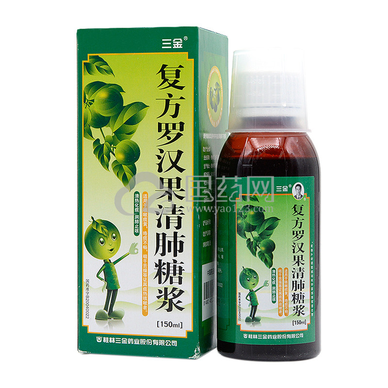 三金 复方罗汉果清肺糖浆 150ml*1瓶/盒