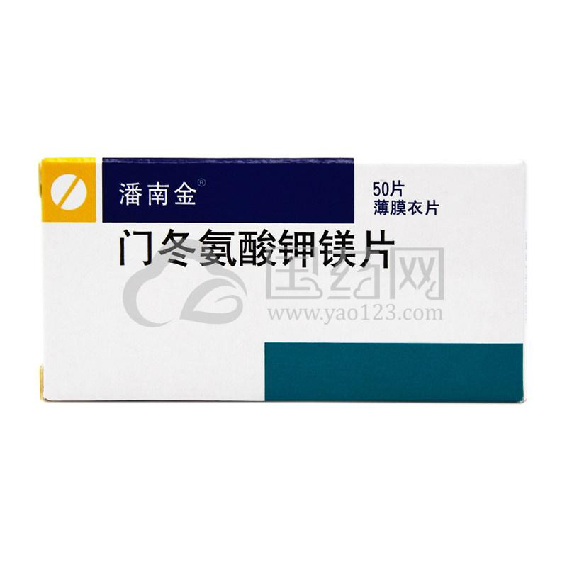 潘南金 门冬氨酸钾镁片 0.14g:0.158g*50T/盒