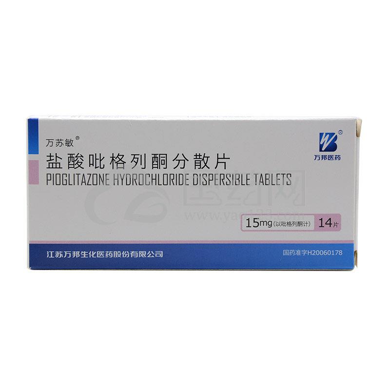 万苏敏 万苏敏 盐酸吡格列酮分散片 15mg*14片/盒