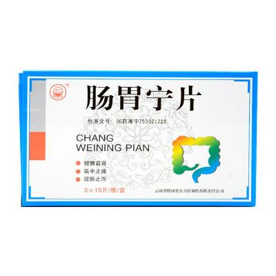 东方 肠胃宁片 0.3g*45片/盒