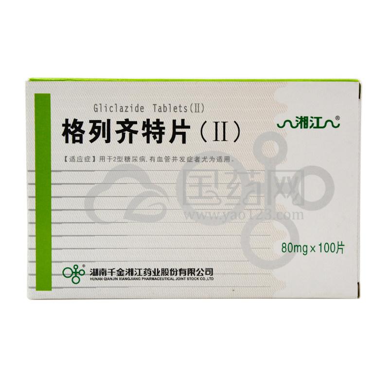 湘江 格列齐特片(Ⅱ) 80mg*100片/盒