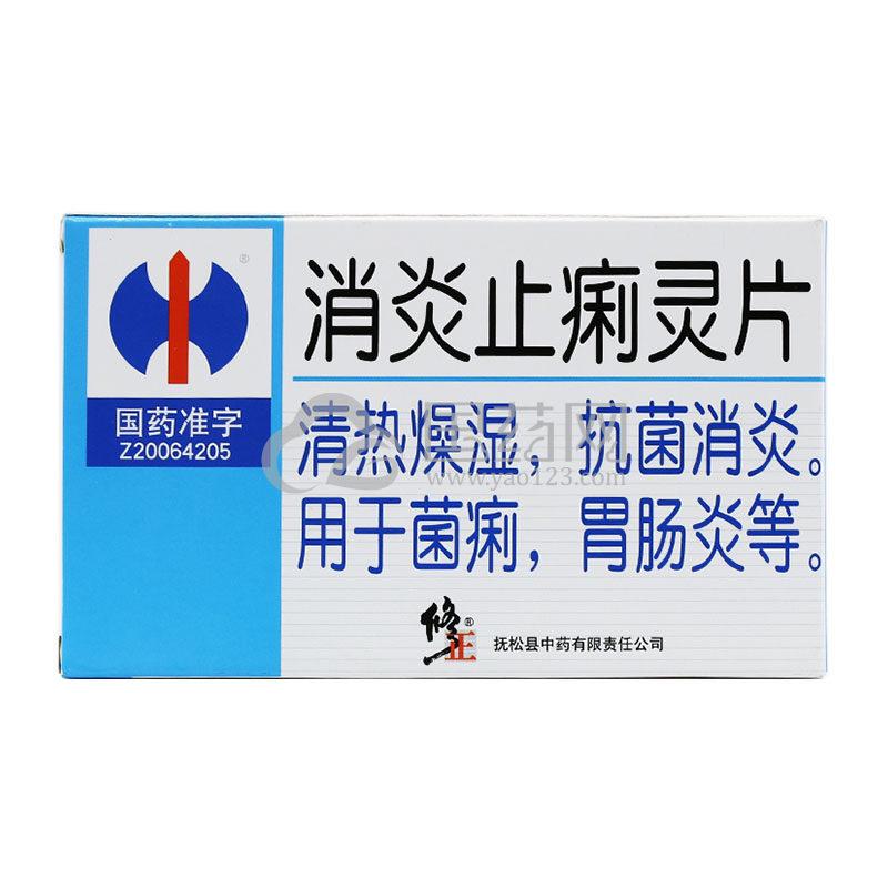 修正 消炎止痢灵片 0.4g*24片/盒