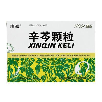 康裕 辛芩颗粒 20g*8袋/盒