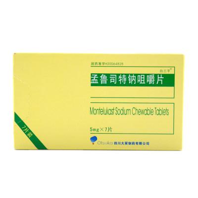 白三平 孟鲁司特钠咀嚼片 5mg*7片/盒