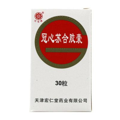 红花牌 冠心苏合胶囊 0.35g*30粒/盒