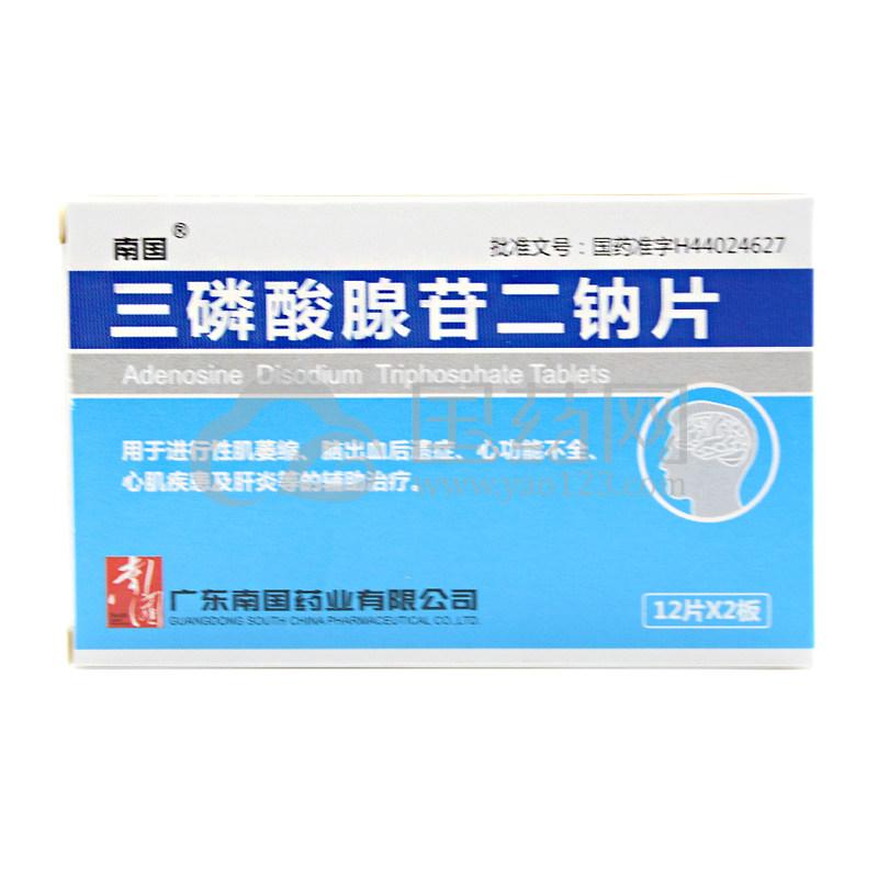 南国 三磷酸腺苷二钠片 20mg*24片/盒