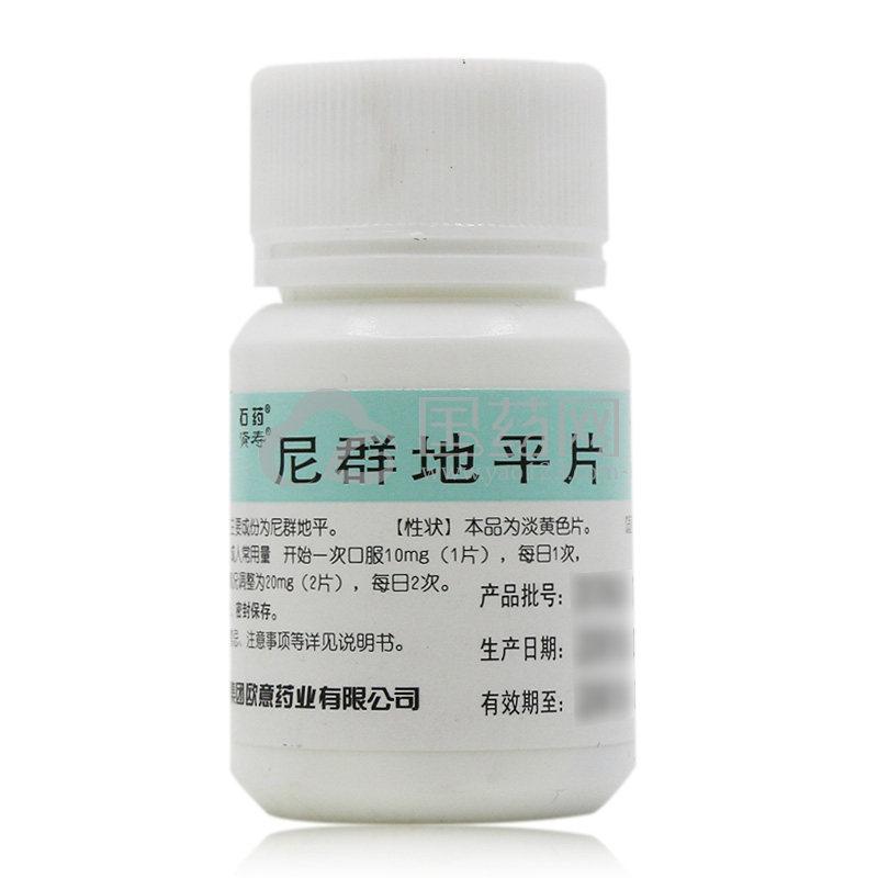 CSPC/石药集团 尼群地平片 10mg*100片*1瓶/盒