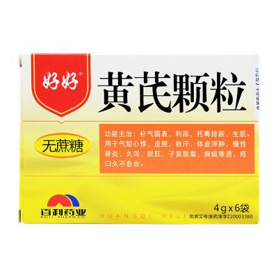 好好 黄芪颗粒 4g*6袋/盒