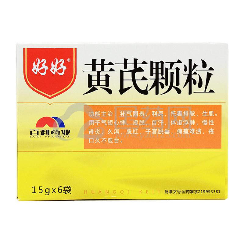 好好 黄芪颗粒 15g*6袋/盒