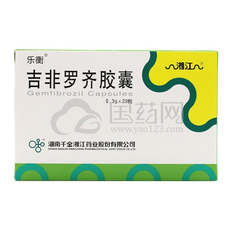 湘江 吉非罗齐胶囊 0.3g*20粒/盒
