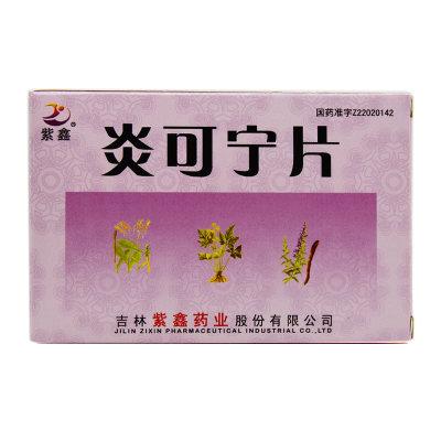 紫鑫 炎可宁片 36片/盒