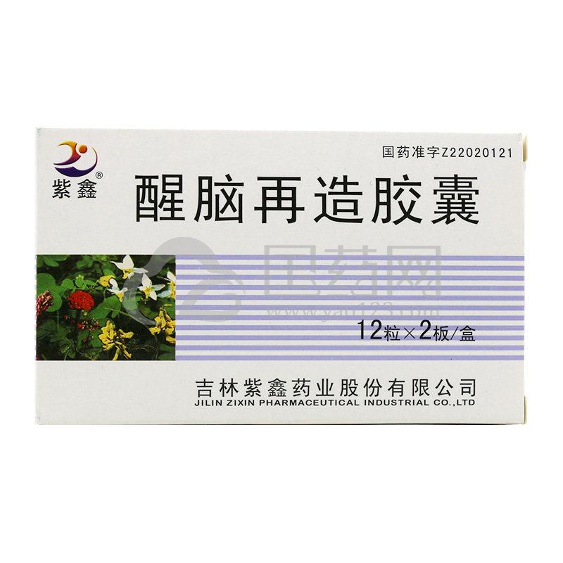 紫鑫 醒脑再造胶囊 0.35g*24粒/盒