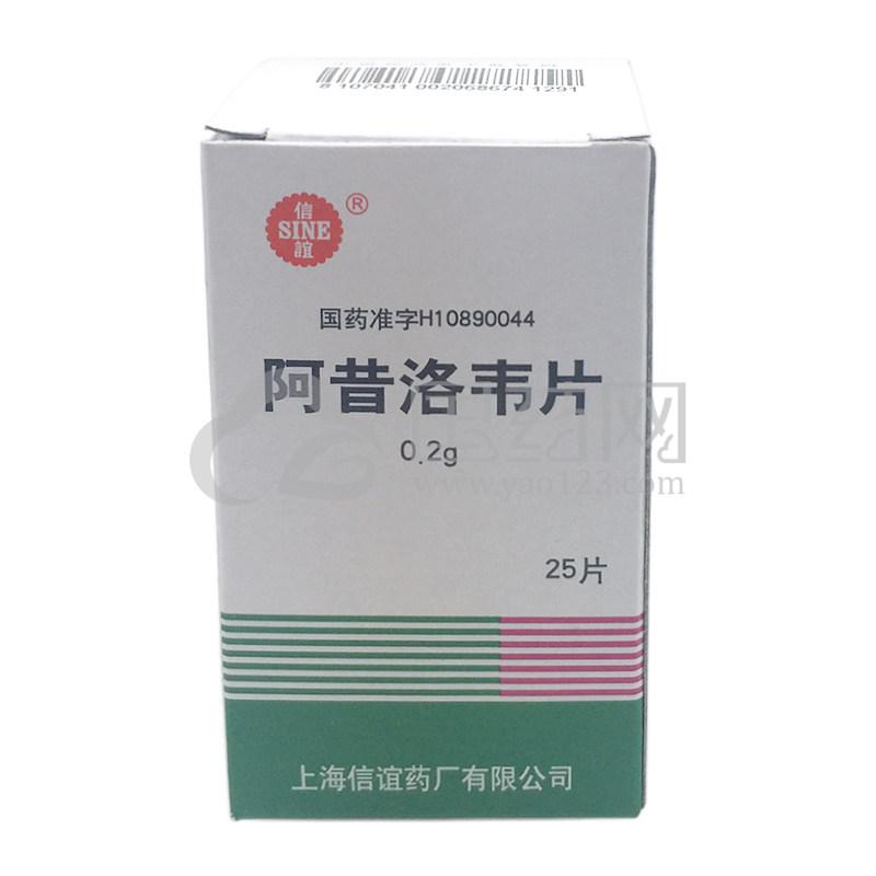 SINE/信谊 阿昔洛韦片 0.2g*25片/瓶