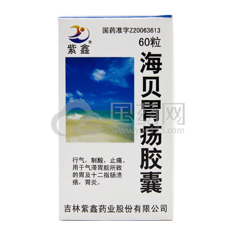 紫鑫 海贝胃疡胶囊 0.35g*60粒*1瓶/盒