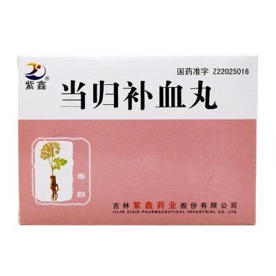紫鑫 当归补血丸 6g*6袋/盒