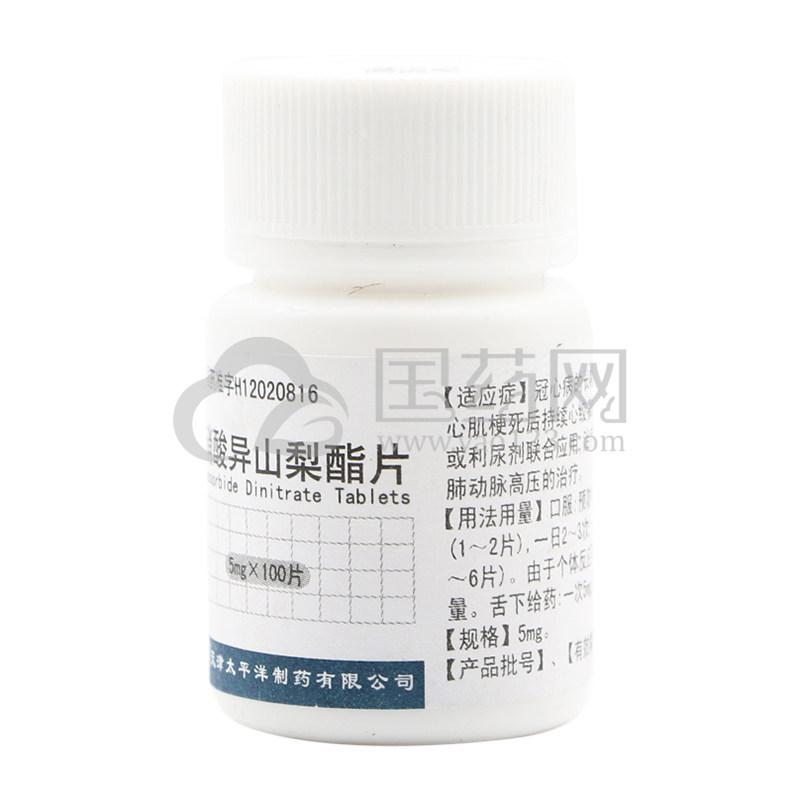 太平洋 硝酸异山梨酯片 5mg*100片/瓶