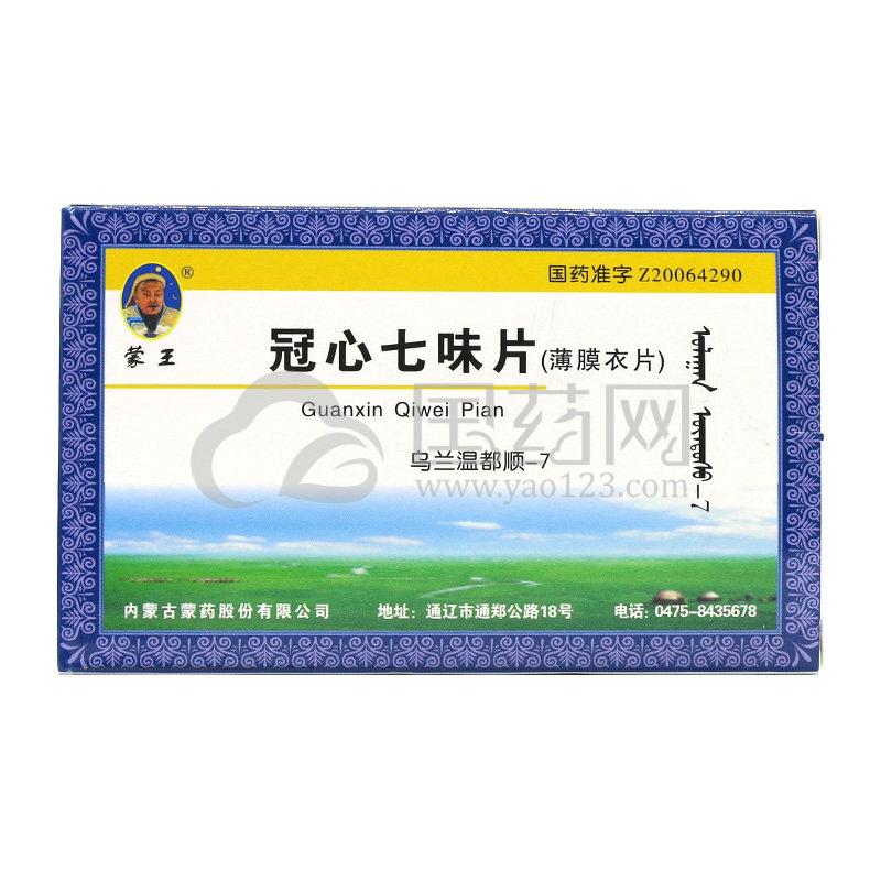 蒙王 冠心七味片 0.31g*36片/盒