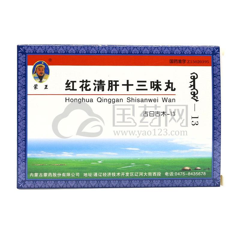 蒙王 红花清肝十三味丸 60粒/盒