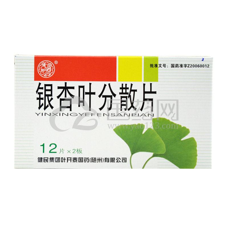 健民 银杏叶分散片 24片/盒