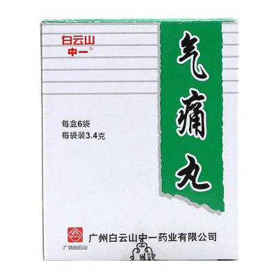 白云山 气痛丸 3.4g*6袋/盒