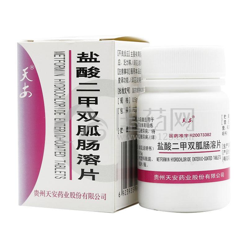 天安 盐酸二甲双胍肠溶片 0.5g*60片*1瓶/盒