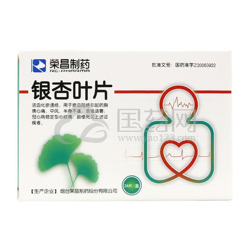 荣昌制药 银杏叶片 19.2mg:4.8mg*24片/盒