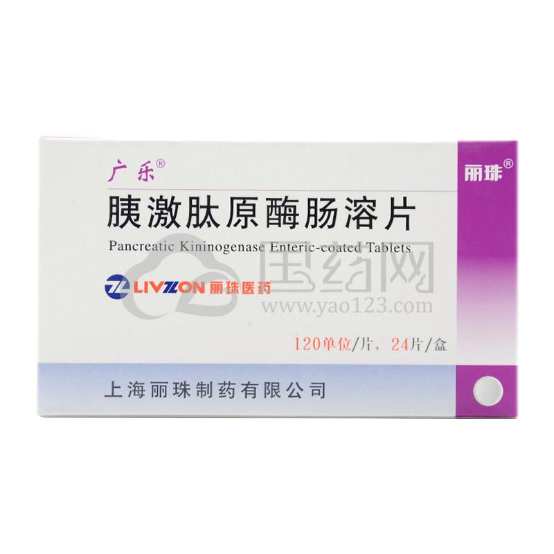 广乐 胰激肽原酶肠溶片 120单位*24片/盒