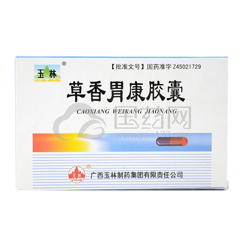 玉林 草香胃康胶囊 0.5G*20粒/盒